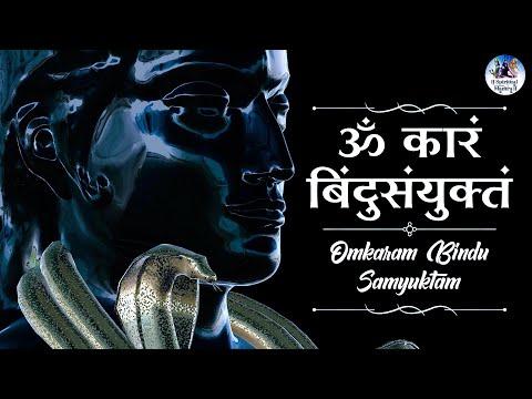 OMKARAM BINDU SAMYUKTAM | ॐ कारं बिंदुसंयुक्तं | Shiva Mantra Meditation Chanting | Spiritual मंत्र