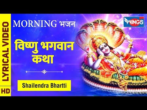 Vishnu Bhagwan Katha : विष्णु भगवान कथा : विष्णु के भजन Vishnu Ji Ke Bhajan : Vishnu Bhakti Song