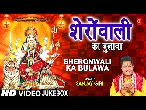 शेरोंवाली का बुलावा Sheronwali Ka Bulawa I SANJAY GIRI I Devi Bhajans I Full HD Video Songs