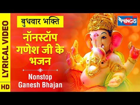 बुधवार भक्ति: नॉनस्टॉप गणेश जी के सुंदर भजन Nonstop Ganesh Ke Bhajan : Ganesh Song : Ganpati Bhajan