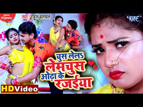 चुस लेलs लेमचुस ओढ़ा के रजईया - #VIDEO_SONG - Rahul Hulchal का सबसे धाकड़ - Bhojpuri New Song 2020