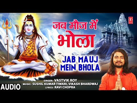 जब मौज में भोला Jab Mauj Mein Bhola I VASTVIK ROY I Shiv Bhajan I Full Audio Song