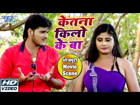 केतना किलो के बा #Kallu और #Neha_Shree का Bhojpuri Superhit Movie (Tridev) Scene 2020 Full HD