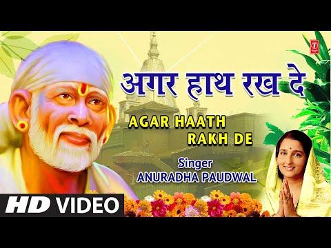 गुरुवार Special साईं भजन Agar Haath Rak De I ANURADHA PAUDWAL I Sai Bhajan I Full HD Video,Sai Amrit