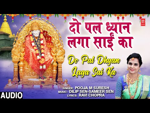 दो पल ध्यान लगा साईं का Do Pal Dhyan Laga Sai Ka I POOJA M SURESH I Sai Bhajan I Full Audio Song