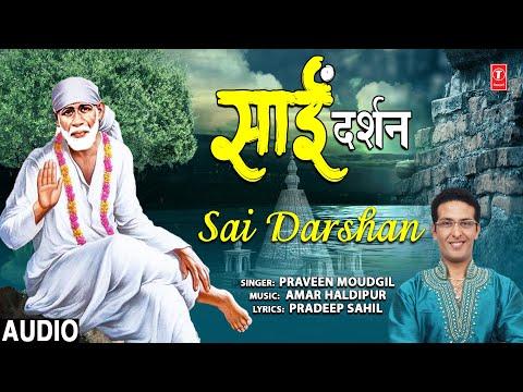 साईं दर्शन Sai Darshan I I PRAVEEN MOUDGIL I Sai Bhajan I Full Audio Song