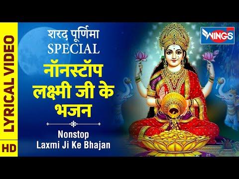 शरद पूर्णिमा Special : नॉनस्टॉप लक्ष्मी जी के भजन Nonstop Laxmi Ji Ke Bhajan : Lakshmi Bhajan Song