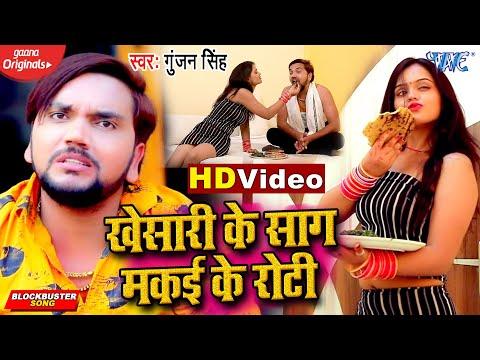 #Gunjan Singh का आगया नया अंदाज में नया #VIDEO_SONG | खेसारी के साग मकई के रोटी | Bhojpuri Song 2020