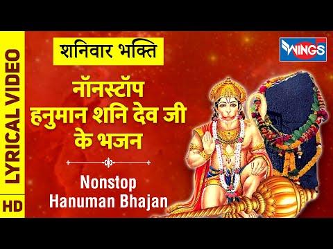 शनिवार भक्ति : नॉनस्टॉप शनि व हनुमान जी के भजन - Nonstop Hanuman Bhajan : Nonstop Shani Dev Bhajan