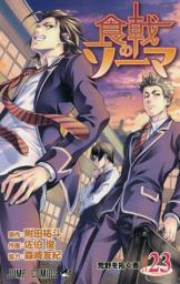 Shokugeki no Souma #23