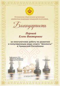 Благодарность Перовой Елене Викторовне