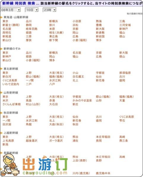 http://www.jorudan.co.jp/norikae/nori_jikoku_shinkansen.html