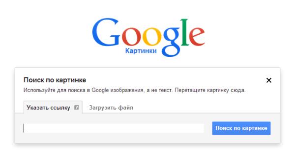 Пошук по картинц Google гугл як знайти схож