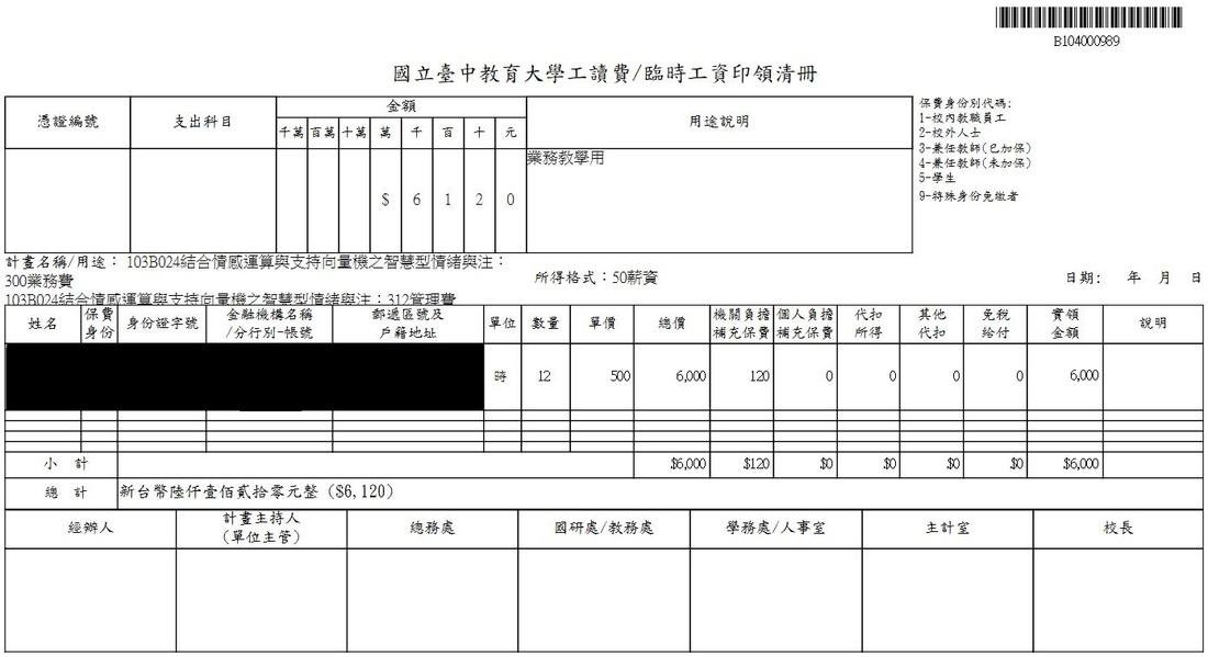 吳智鴻教授 會計業務教學網站 - 業務介紹