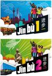 Jin bu 1&2 titles vertical