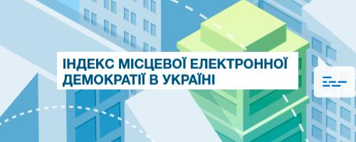 Індекс місцевої електронної демократії в Україні