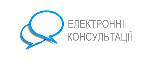 Електронні консультації