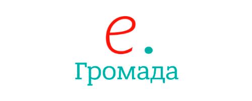 е-Громада - електронні сервіси в ОТГ