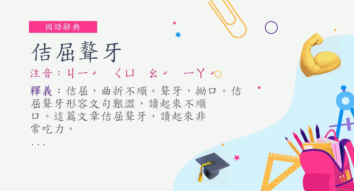 詞:佶屈聱牙 (注音:ㄐㄧˊ ㄑㄩ ㄠˊ ㄧㄚˊ) | 《國語辭典》 </p> </section> <!-- end article section -->  <footer class=