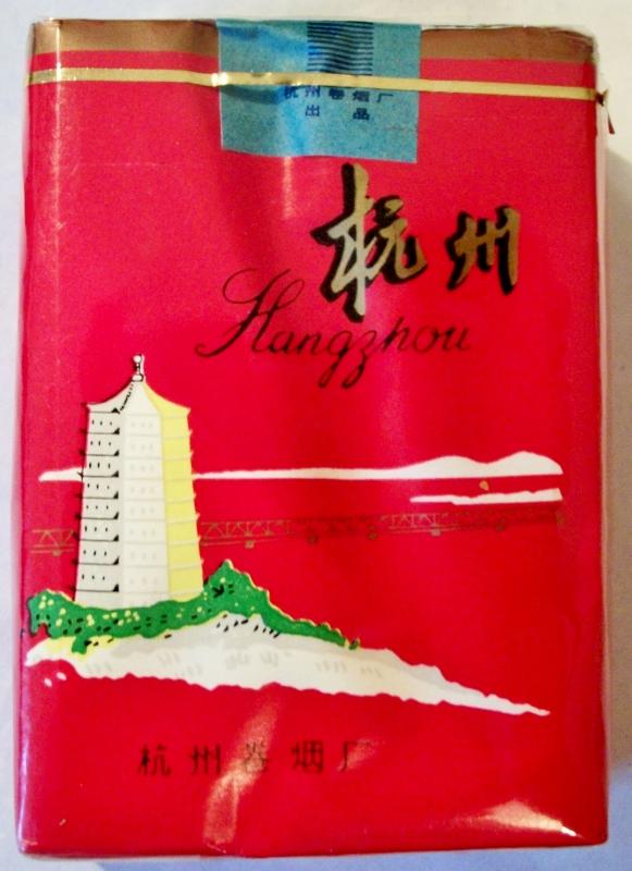 杭州 Hangzhou - vintage Chinese Cigarette Pack