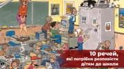 10 речей, які потрібно розповісти дітям до школи