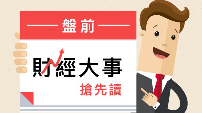 盤前財經大事搶先讀2017年11月22日 | Anue鉅亨 - 臺股新聞
