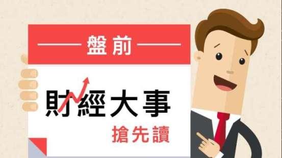 于2021年4月8日首次阅读了盘前金融事件| 台湾Anue Ju Heng台湾股票新闻