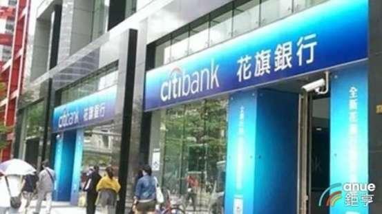 花旗集团放弃台湾宝兴在台湾财富管理业务的发展敲响了警钟| Business Wire 阿努埃·朱亨(Anue Juheng)