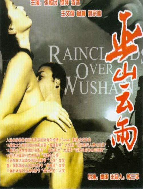 rainclouds-over-wushan