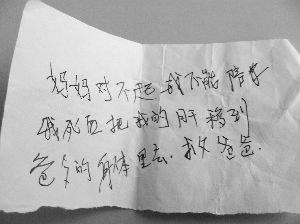 053-lettera-suicida-Gesti altruisti estremi