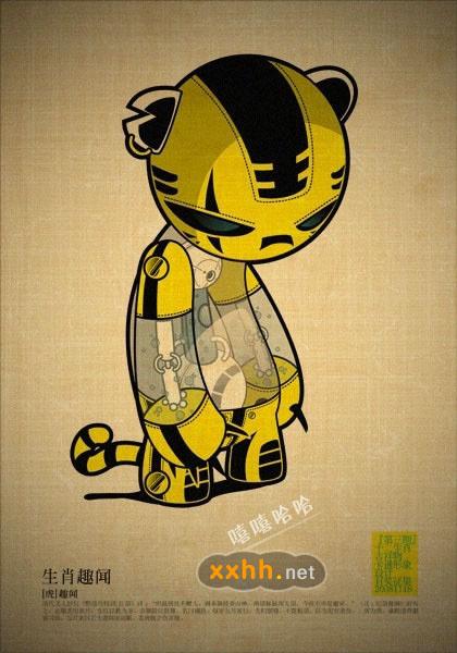 003shier-shengxiao-I segni dello zodiaco cinese-tigre