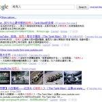 Un'altra vittima della guerra Google – Cina: la scienza