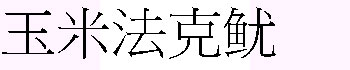 yumifakeyou