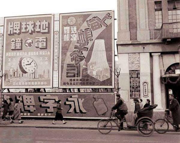 026Shanghai1948
