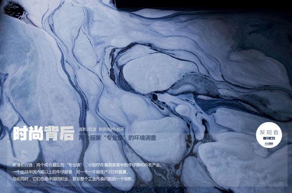 greenpeace-fashion-01-inquinamento della moda
