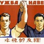 Le immagini della propaganda Sino-sovietica