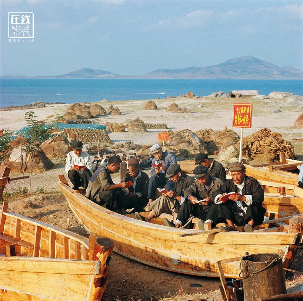 1971. Pescatori dello Shandong intenti a leggere il libretto rosso di Mao.