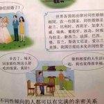 matrimoni omosessuali in Cina