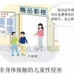 educazione sessuale cinese
