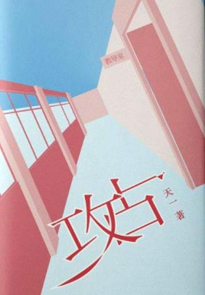 scrittrice erotica cinese