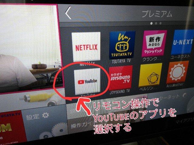インターネット対応テレビのアプリ一覧の画面