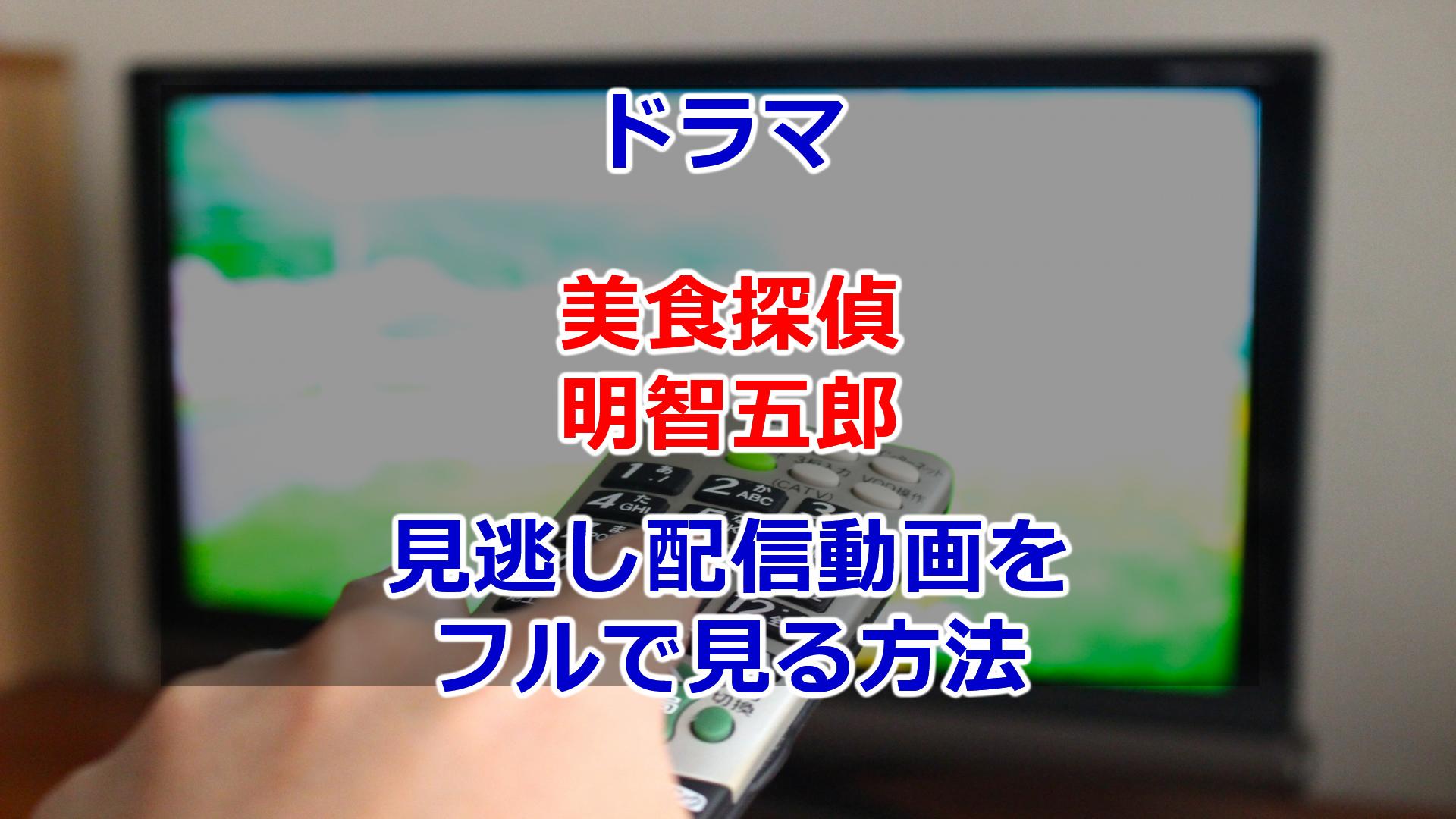 2020春ドラマ美食探偵明智五郎見逃し配信動画をフル視聴する方法
