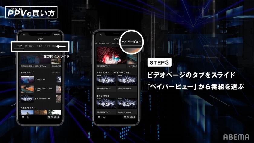 ABEMAペイパービューの購入手順その2:ビデオページからペイパービューを選択する