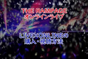 【LDH LIVE×ONLINE】THE RAMPAGEのオンラインライブ購入&視聴方法!