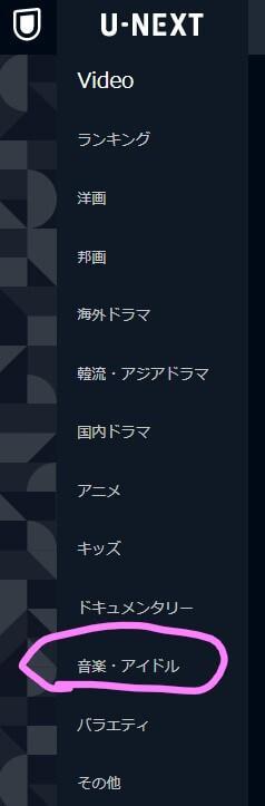U-NEXTのトップページから「音楽・アイドル」カテゴリに移動するとオンラインライブのページに移動できます