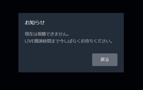 U-NEXTのオンラインライブ購入手順2(続き):「現在は視聴できません」と出ますが、安心してください!問題なく購入できてますよ!