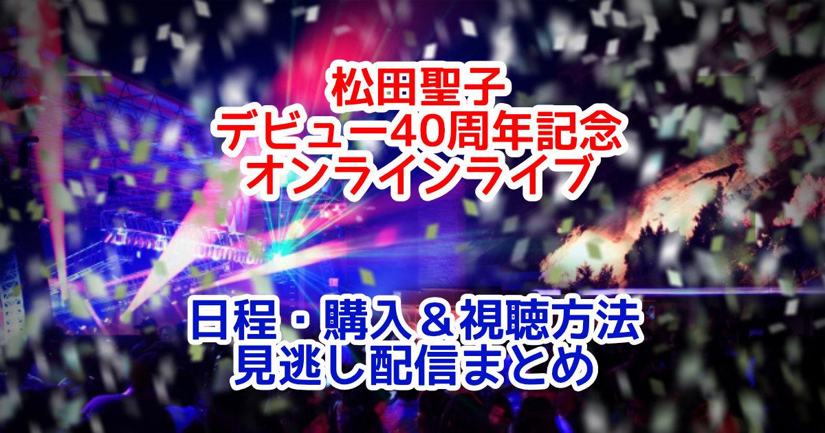 松田聖子のオンラインライブチケット購入方法・視聴方法・見逃し配信日程まとめ