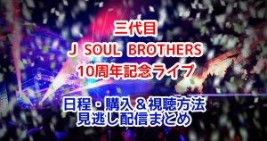 三代目 J SOUL BROTHERS10周年記念ライブチケット購入方法・視聴方法まとめ!