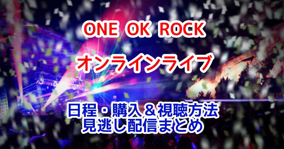 ONE OK ROCKオンラインライブお得なチケット購入方法&視聴方法!見逃し配信の日程も!