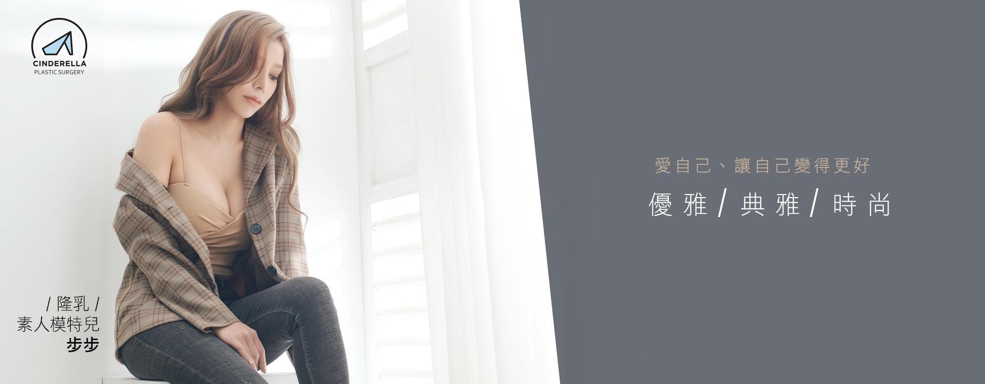 入門banner-隆乳-步步